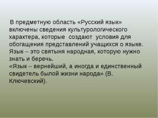В предметную область «Русский язык» включены сведения культурологического ха