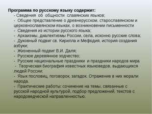 Программа по русскому языку содержит: - Сведения об общности славянских языко