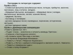 Программа по литературе содержит: Раздел «УНТ» - Словесный фольклор (колыбель