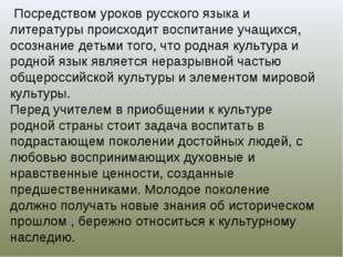 Посредством уроков русского языка и литературы происходит воспитание учащихс