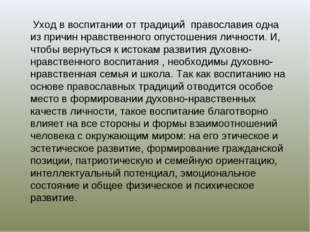 Уход в воспитании от традиций православия одна из причин нравственного опуст