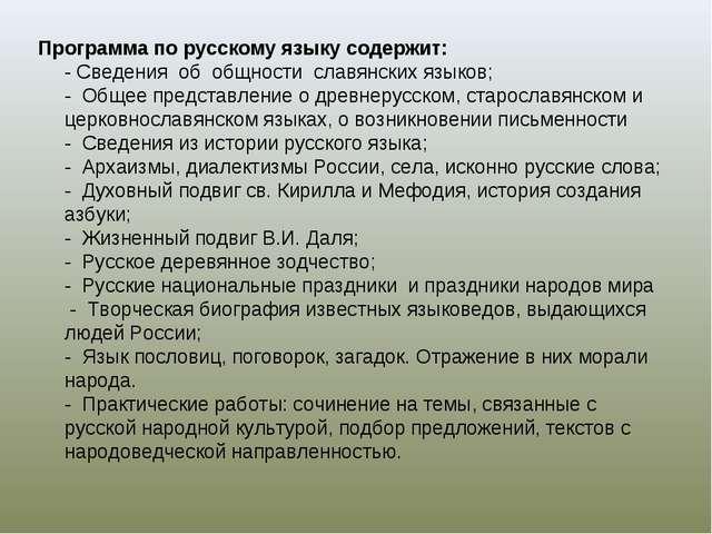 Программа по русскому языку содержит: - Сведения об общности славянских языко...