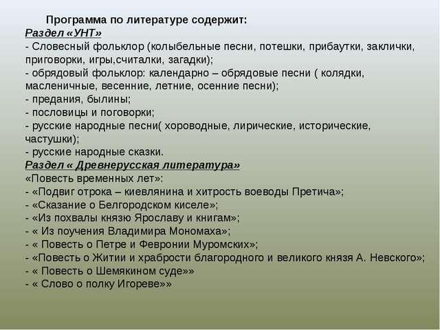 Программа по литературе содержит: Раздел «УНТ» - Словесный фольклор (колыбель...