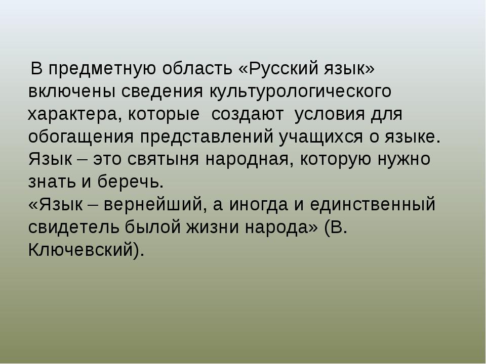 В предметную область «Русский язык» включены сведения культурологического ха...