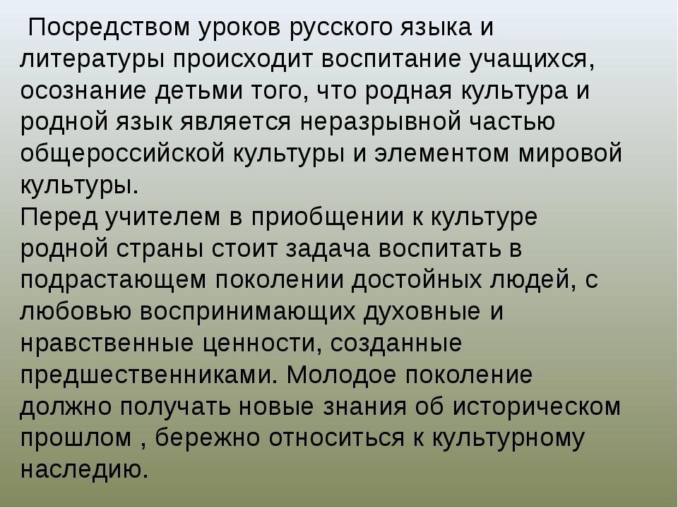 Посредством уроков русского языка и литературы происходит воспитание учащихс...