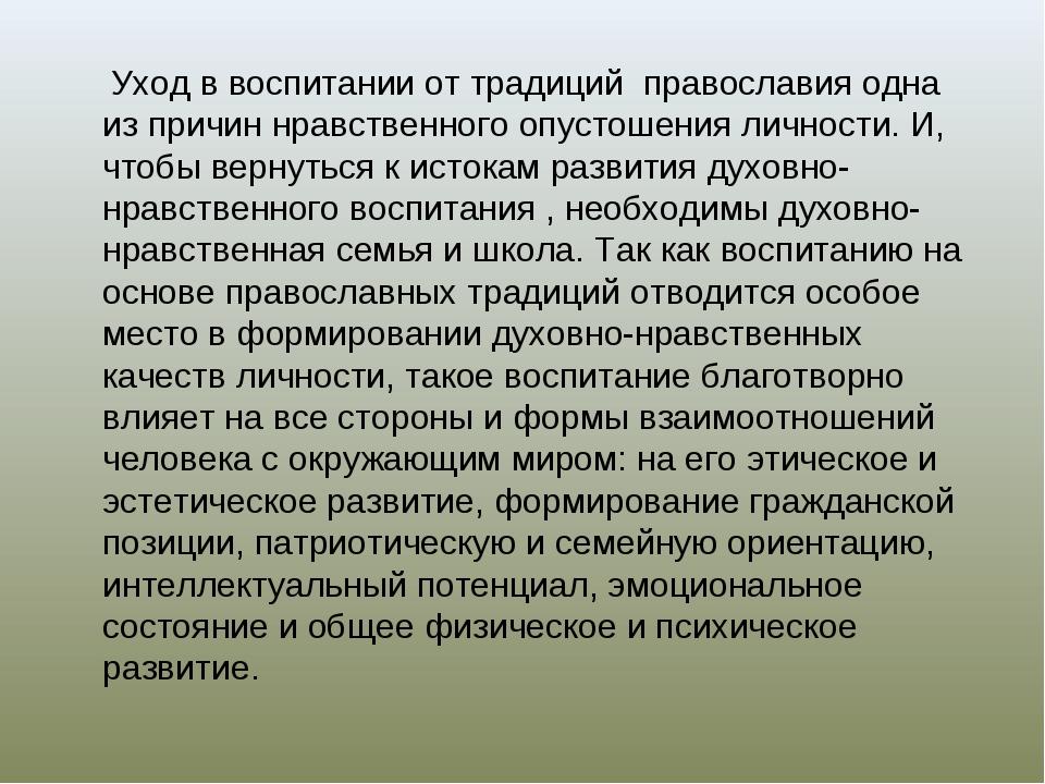 Уход в воспитании от традиций православия одна из причин нравственного опуст...