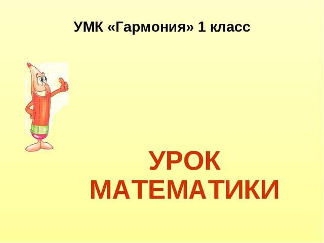 УМК «Гармония» 1 класс УРОК МАТЕМАТИКИ