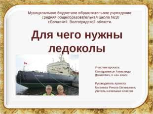 Для чего нужны ледоколы Участник проекта: Солодовников Александр Денисович, 6
