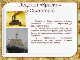 Ледокол «Красин» («Святогор») Вторым и более мощным русским ледоколом стал «
