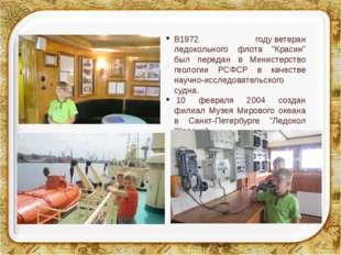 """В1972 годуветеран ледокольного флота """"Красин"""" был передан в Министерство ге"""