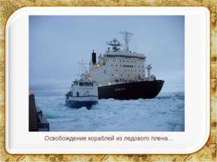 Освобождение кораблей из ледового плена…