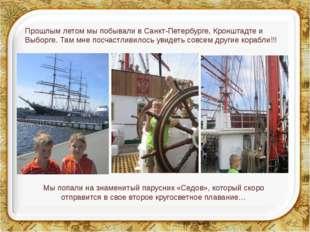 Прошлым летом мы побывали в Санкт-Петербурге, Кронштадте и Выборге. Там мне