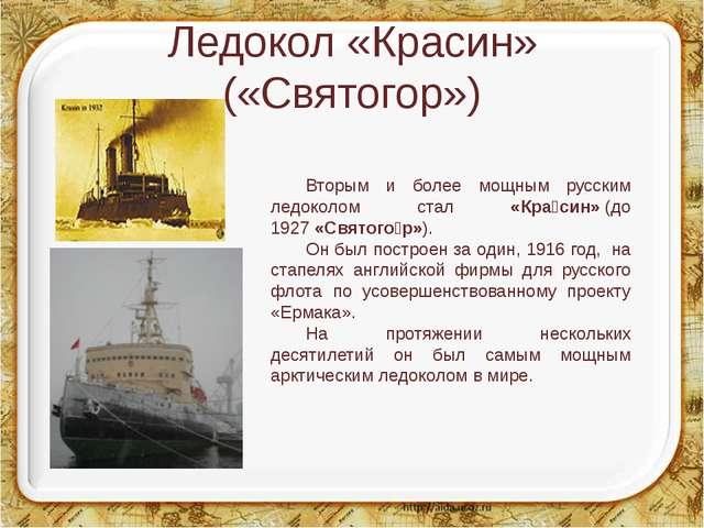 Ледокол «Красин» («Святогор») Вторым и более мощным русским ледоколом стал «...
