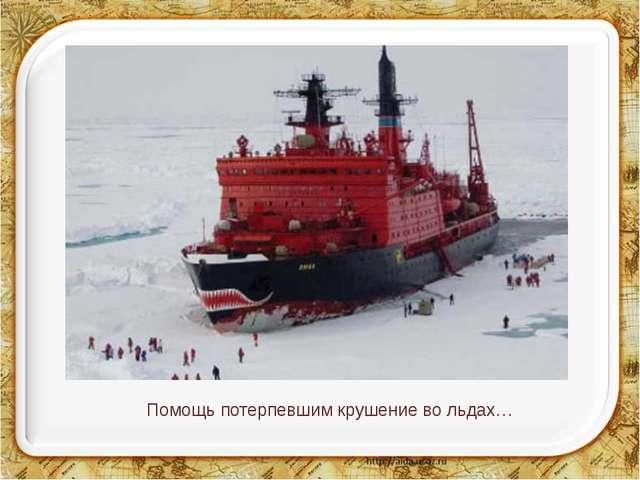 Помощь потерпевшим крушение во льдах…