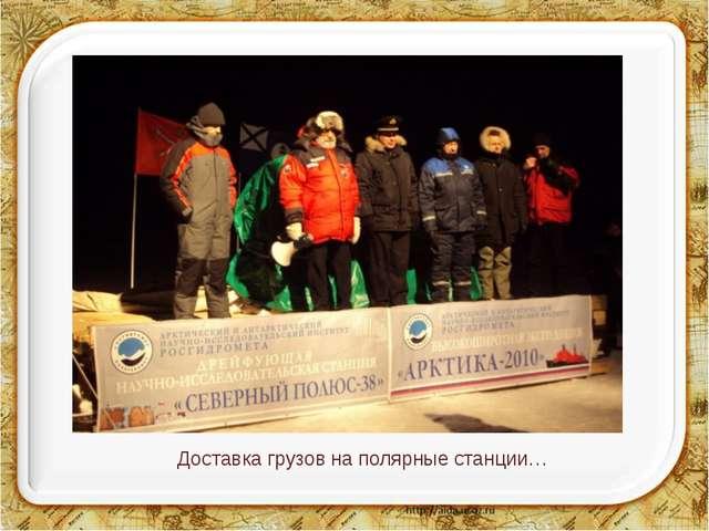 Доставка грузов на полярные станции…