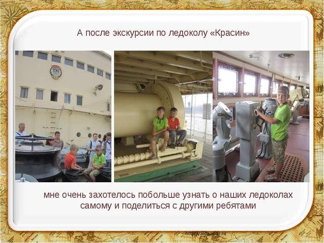 А после экскурсии по ледоколу «Красин» мне очень захотелось побольше узнать...