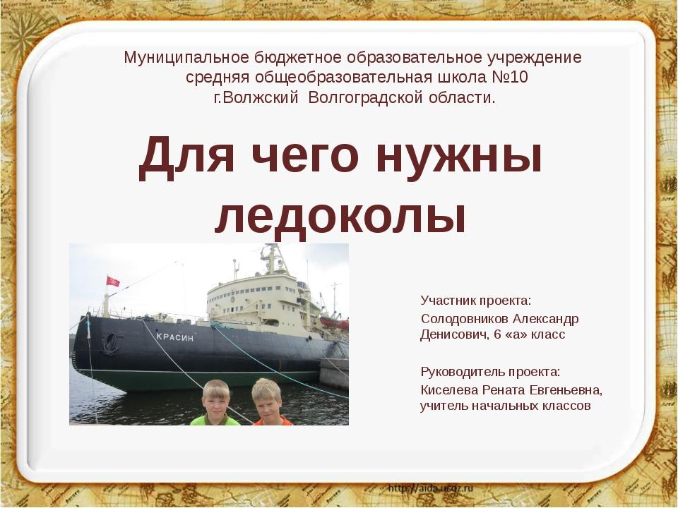 Для чего нужны ледоколы Участник проекта: Солодовников Александр Денисович, 6...