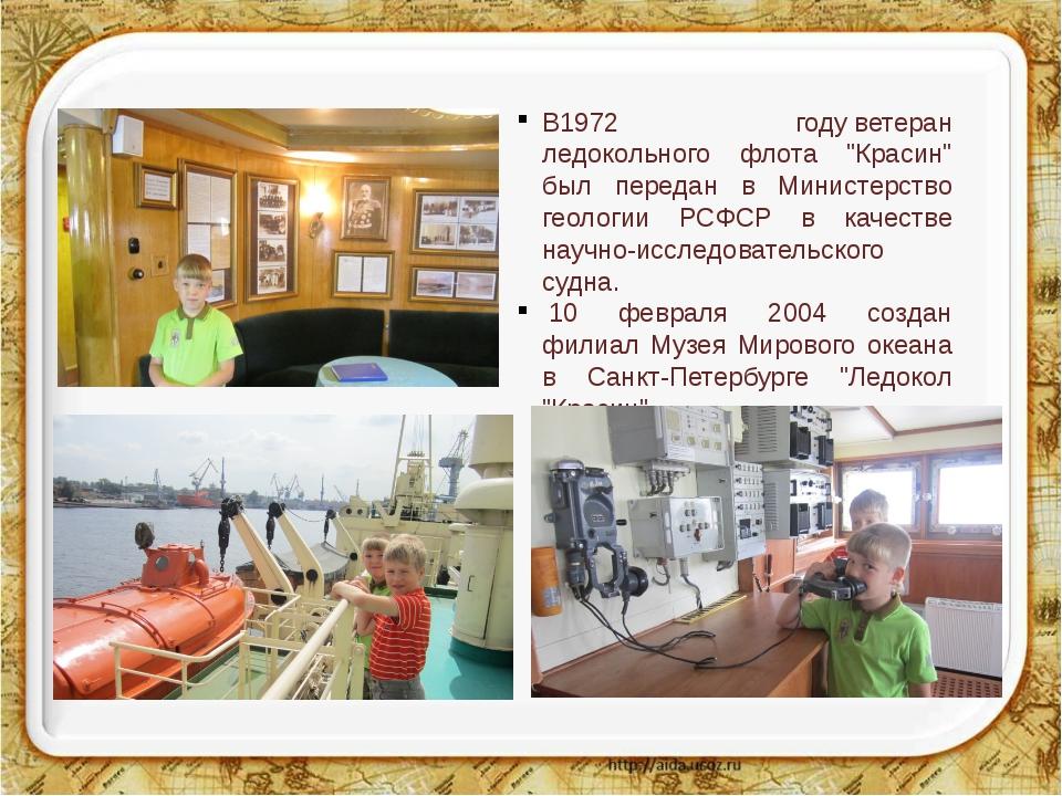 """В1972 годуветеран ледокольного флота """"Красин"""" был передан в Министерство ге..."""
