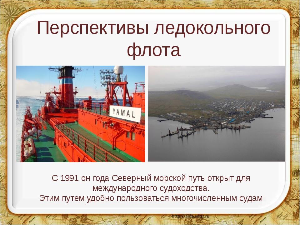 Перспективы ледокольного флота С 1991 он года Северный морской путь открыт дл...