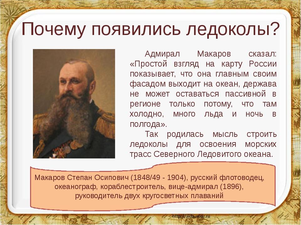 Почему появились ледоколы? Адмирал Макаров сказал: «Простой взгляд на карту...