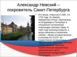 Александр Невский – покровитель Санкт-Петербурга Его мощи, открытые в 1380, и