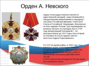 Орден А. Невского Орден Александра Невского является единственной наградой, с