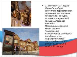 11 сентября 2014 года в Санкт-Петербурге состоялась торжественная церемония н