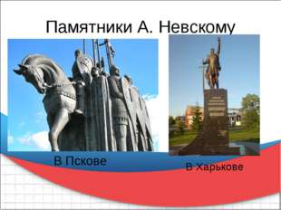 Памятники А. Невскому В Пскове В Харькове