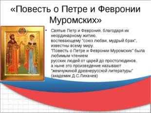 «Повесть о Петре и Февронии Муромских» Святые Петр и Феврония, благодаря их н