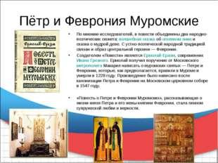Пётр и Феврония Муромские По мнению исследователей, в повести объединены два