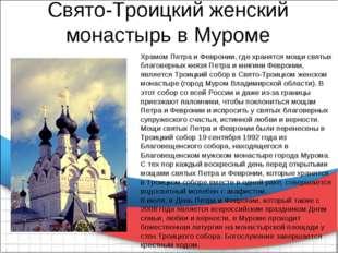 Свято-Троицкий женский монастырь в Муроме Храмом Петра и Февронии, где хранят