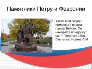 Памятники Петру и Февронии Также был создан памятник в нашем городе Бийске. О