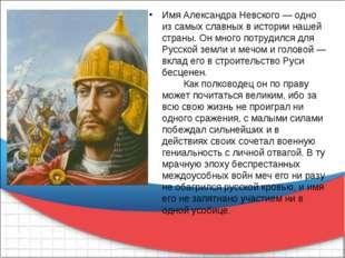 Имя Александра Невского — одно из самых славных в истории нашей страны. Он мн