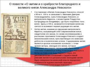 О повести «О житии и о храбрости благородного и великого князя Александра Нев