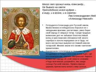 Много лет прожил князь Александр... Не бывало на свете Преподобного князя муд