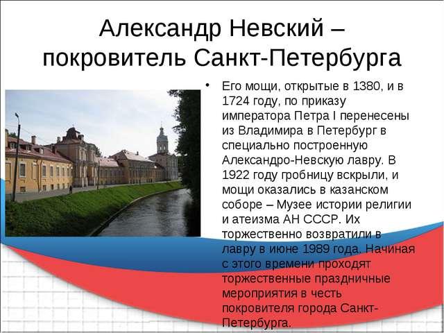 Александр Невский – покровитель Санкт-Петербурга Его мощи, открытые в 1380, и...