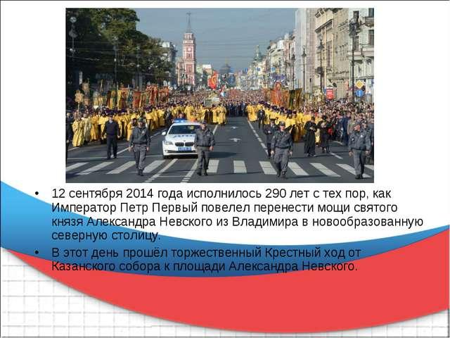 12 сентября 2014 года исполнилось 290 лет с тех пор, как Император Петр Первы...