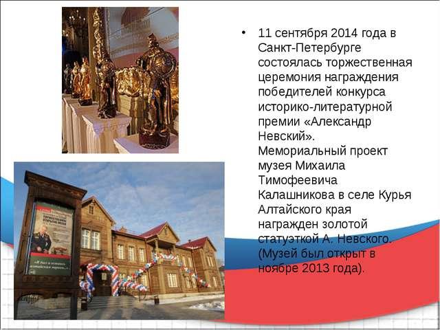 11 сентября 2014 года в Санкт-Петербурге состоялась торжественная церемония н...
