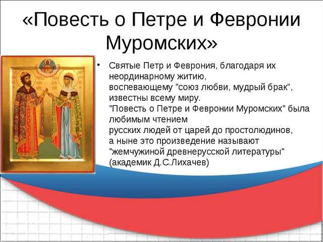 «Повесть о Петре и Февронии Муромских» Святые Петр и Феврония, благодаря их н...