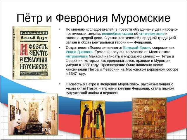 Пётр и Феврония Муромские По мнению исследователей, в повести объединены два...