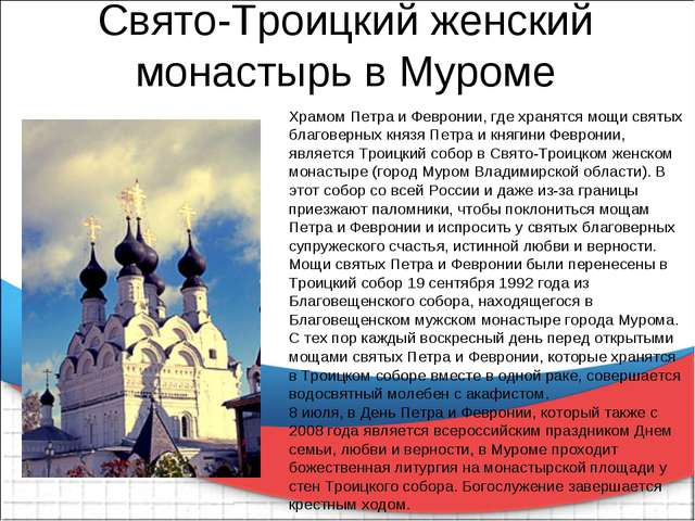 Свято-Троицкий женский монастырь в Муроме Храмом Петра и Февронии, где хранят...