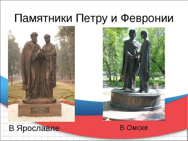 Памятники Петру и Февронии В Ярославле В Омске