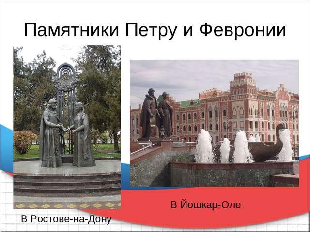 Памятники Петру и Февронии В Ростове-на-Дону В Йошкар-Оле