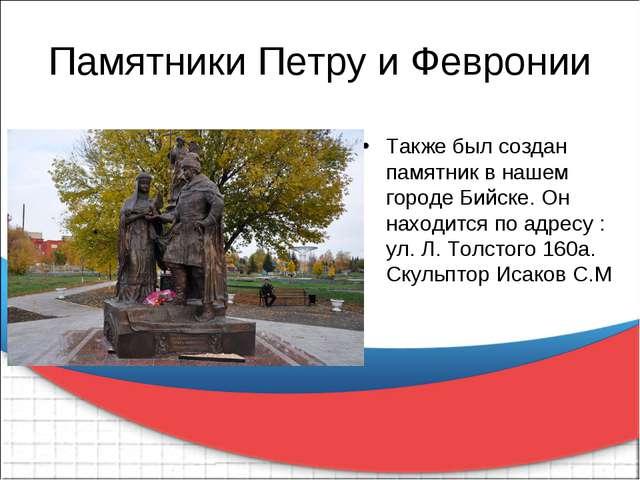 Памятники Петру и Февронии Также был создан памятник в нашем городе Бийске. О...