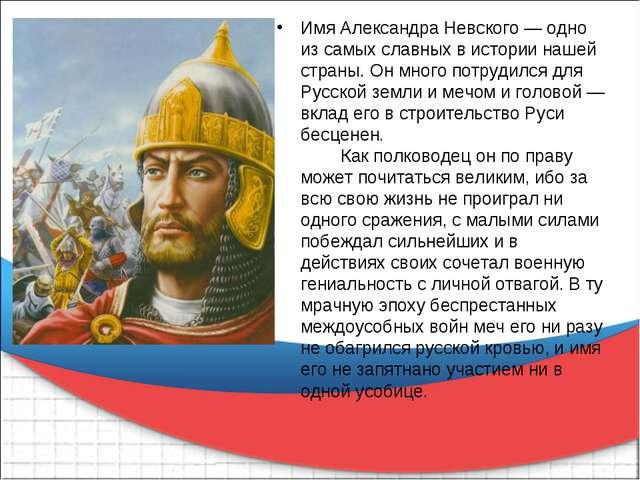 Имя Александра Невского — одно из самых славных в истории нашей страны. Он мн...