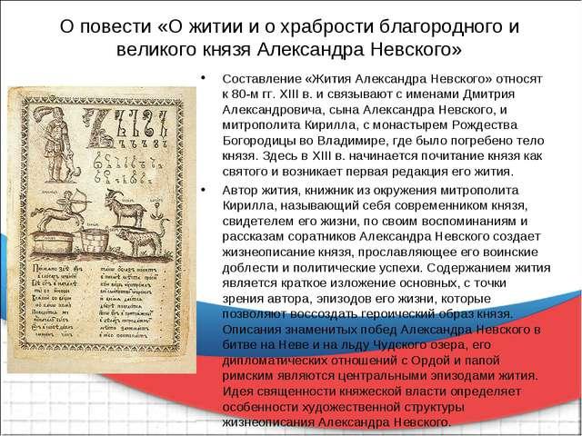 О повести «О житии и о храбрости благородного и великого князя Александра Нев...