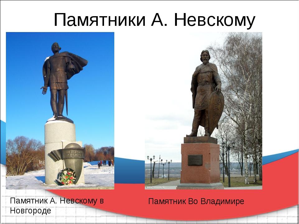 Памятники А. Невскому Памятник Во Владимире Памятник А. Невскому в Новгороде