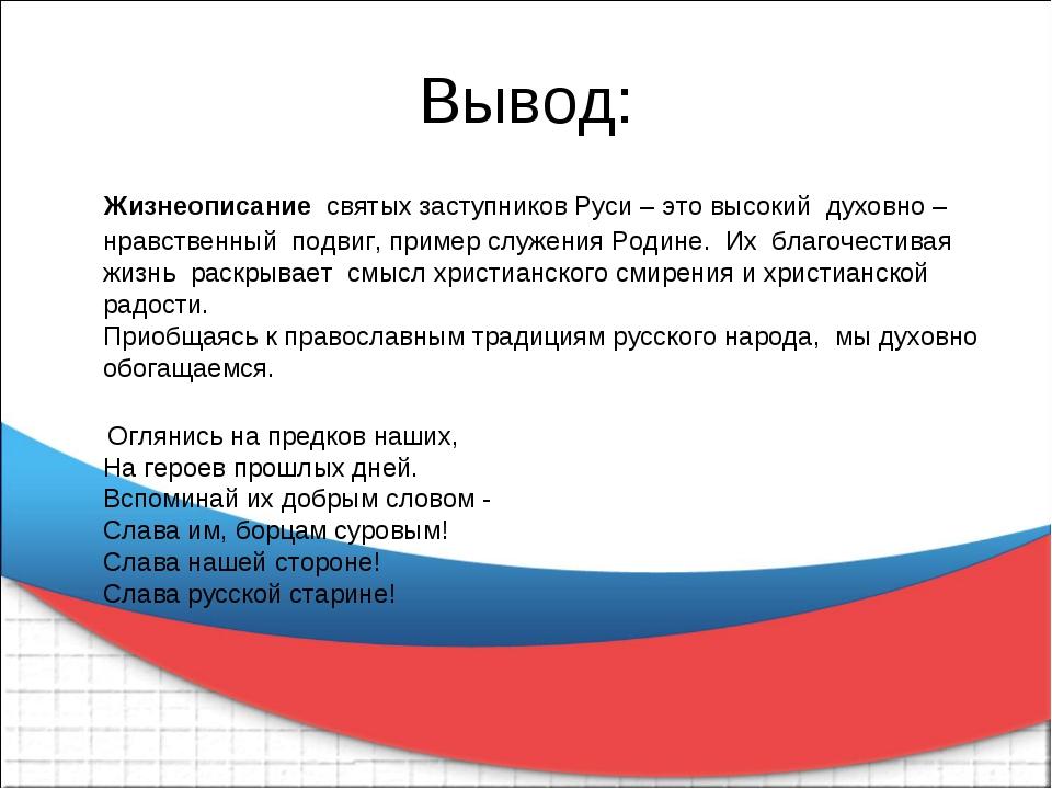 Вывод: Жизнеописание святых заступников Руси – это высокий духовно – нравстве...