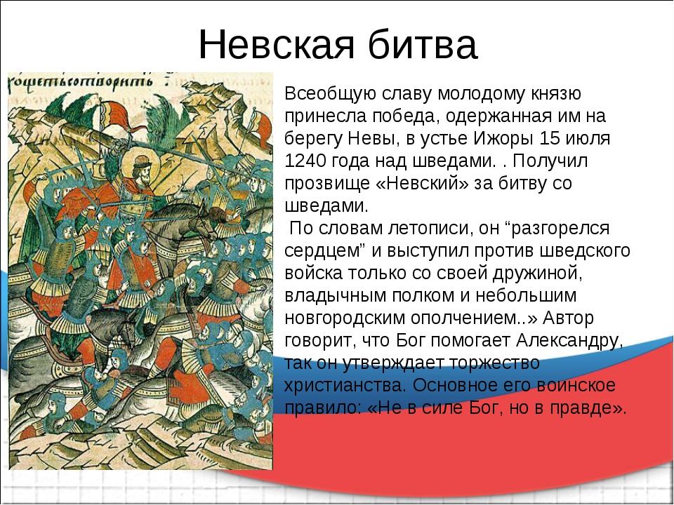 Невская битва Всеобщую славу молодому князю принесла победа, одержанная им на...