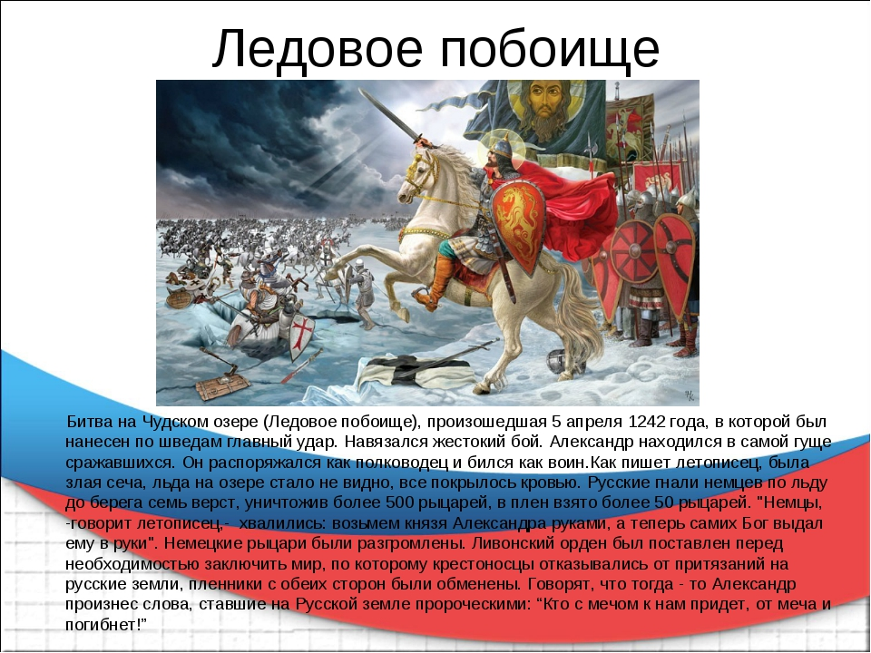 Ледовое побоище Битва на Чудском озере (Ледовое побоище), произошедшая 5 апре...